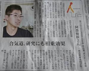第15回日本加速器学会年会・年会賞(ポスター)受賞