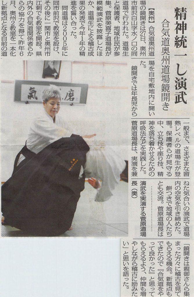 岩手日日新聞 2019(平成31)年1月28日