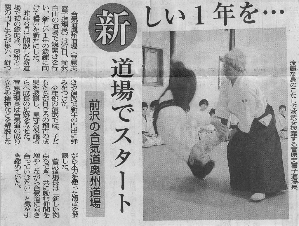 胆江日日新聞 2019(平成31)年1月28日