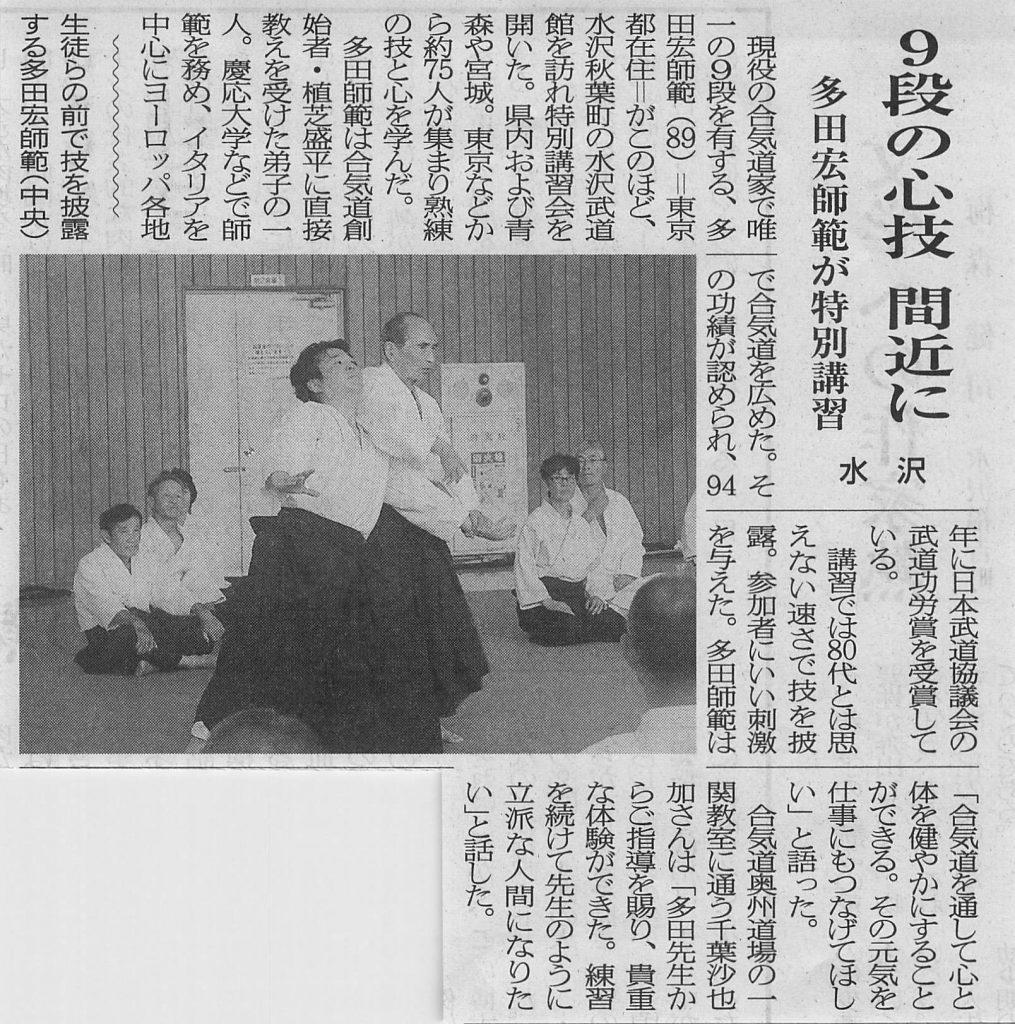 胆江日日新聞 2019(令和元)年6月9日